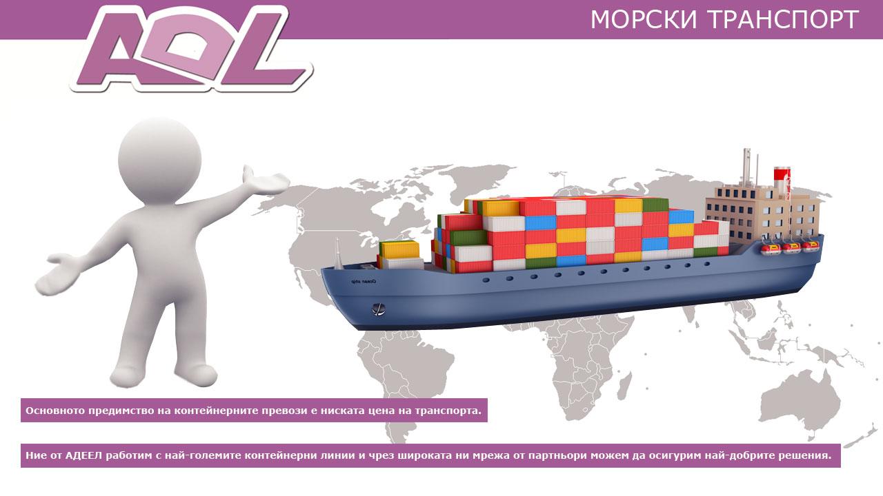 Морски транспорт - Какво трябва да знаем за него?