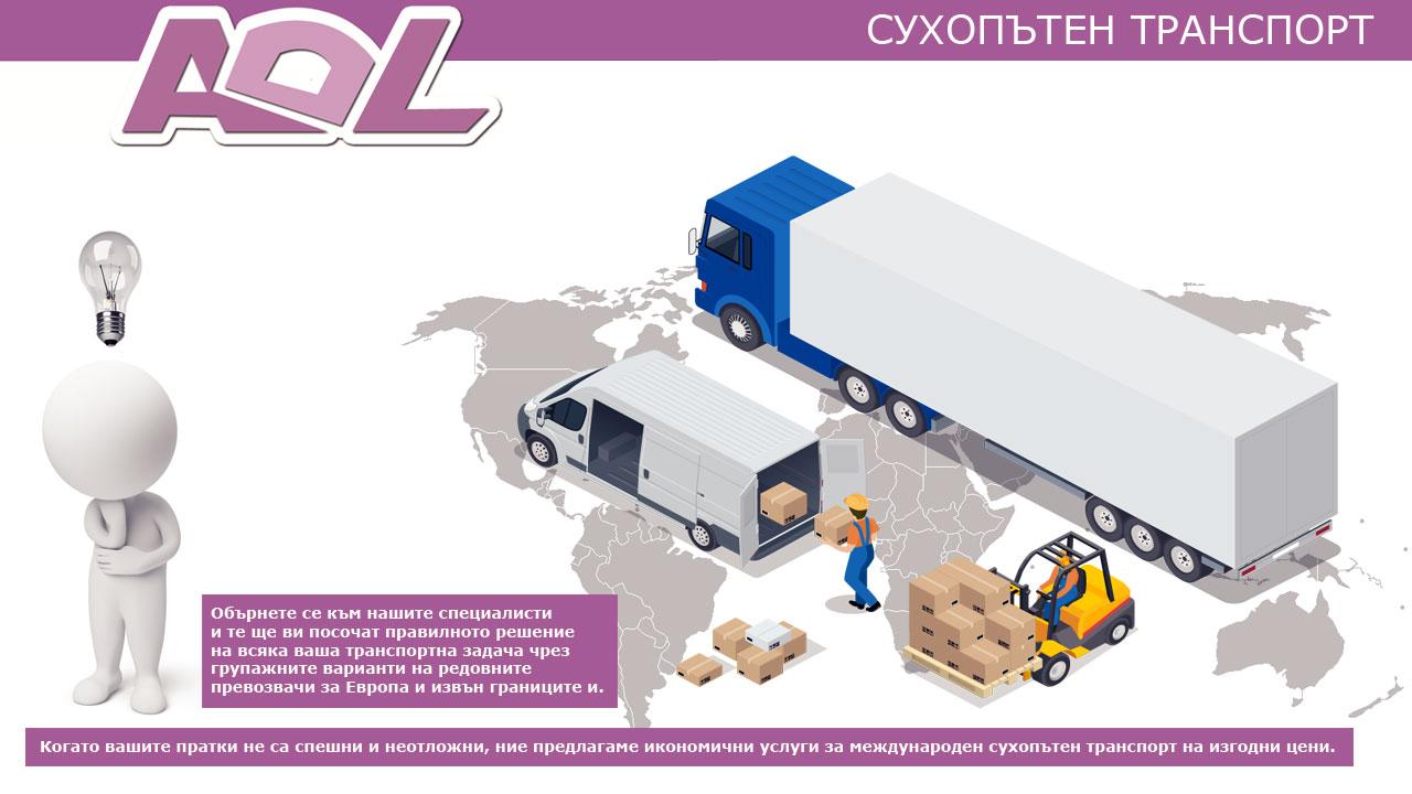 Сухопътния транспорт за превоз на товари