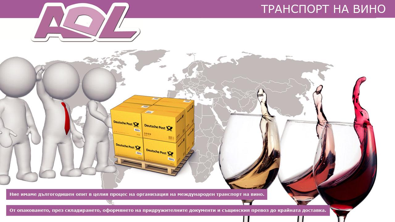 Превоз на товари - Превоз на товари и вино
